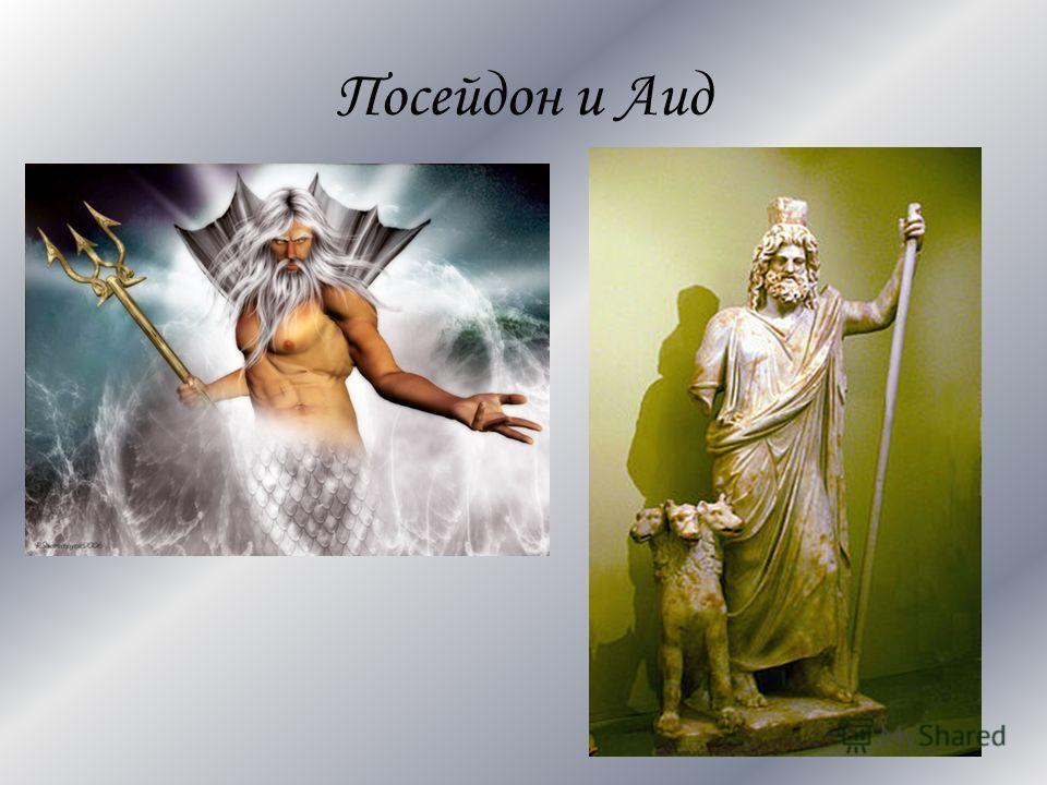 Посейдон и Аид
