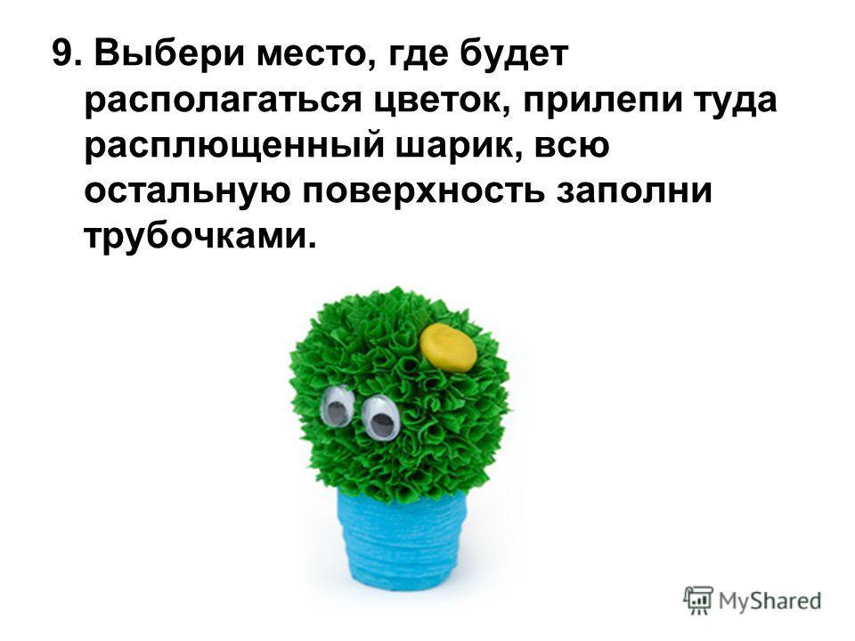 9. Выбери место, где будет располагаться цветок, прилепи туда расплющенный шарик, всю остальную поверхность заполни трубочками.