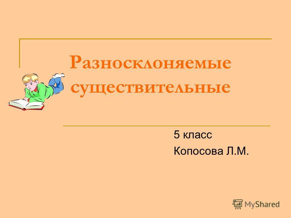 Разносклоняемые существительные 5 класс Копосова Л.М.