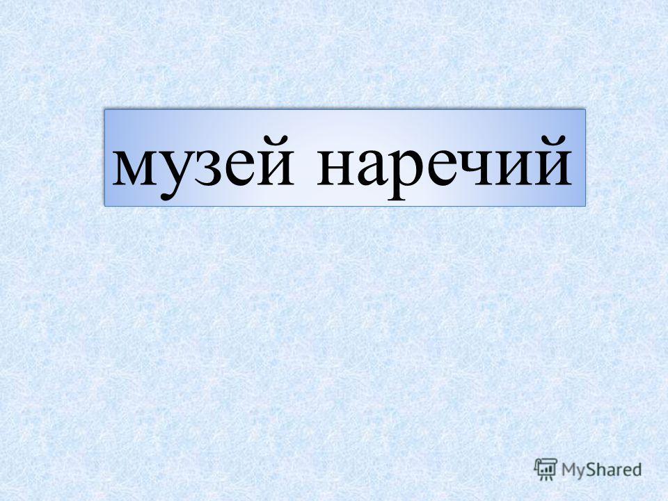 музей наречий