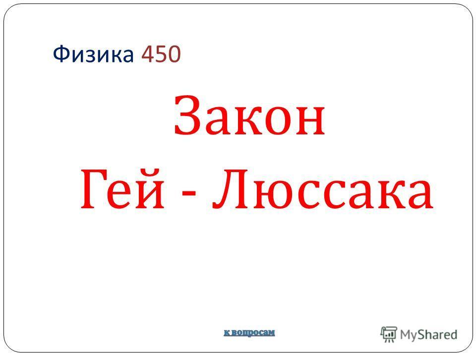 Физика 450 Закон Гей - Люссака
