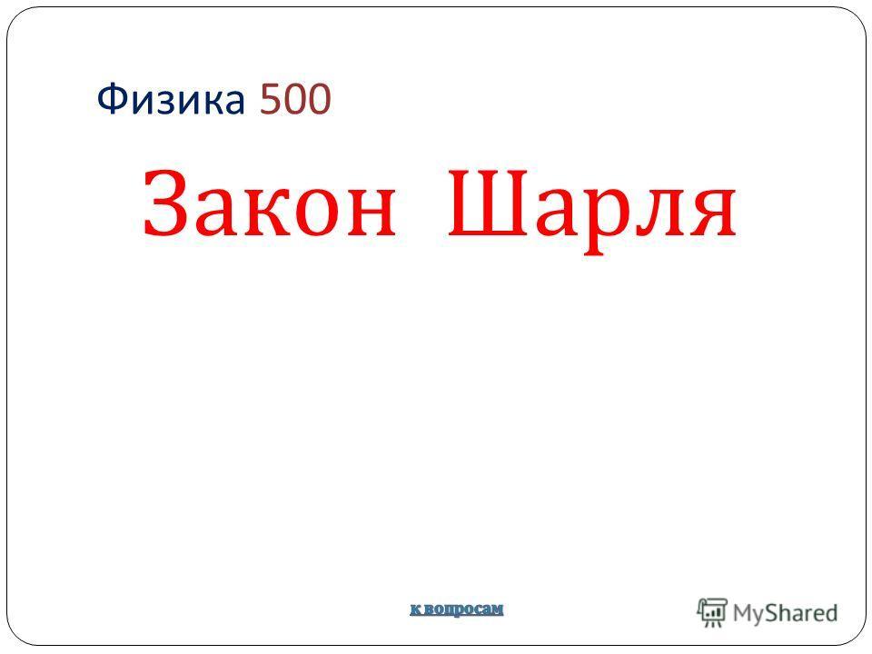 Физика 500 Закон Шарля