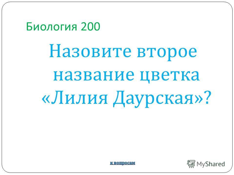 Биология 200 Назовите второе название цветка « Лилия Даурская »?