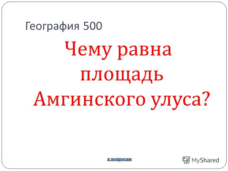 География 500 Чему равна площадь Амгинского улуса ?