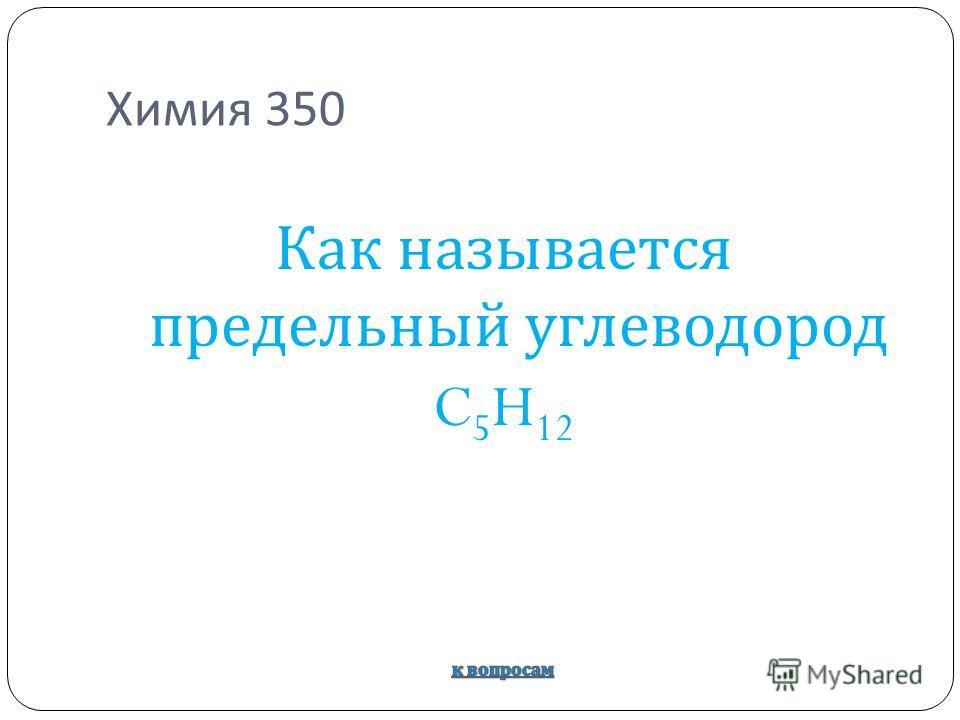 Химия 350 Как называется предельный углеводород C 5 H 12
