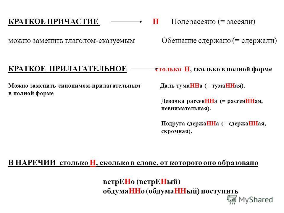 КРАТКОЕ ПРИЧАСТИЕ Н Поле засеяно (= засеяли) можно заменить глаголом-сказуемым Обещание сдержано (= сдержали) КРАТКОЕ ПРИЛАГАТЕЛЬНОЕ столько Н, сколько в полной форме Можно заменить синонимом-прилагательным Даль тума ННа (= тума ННа я). в полной форм