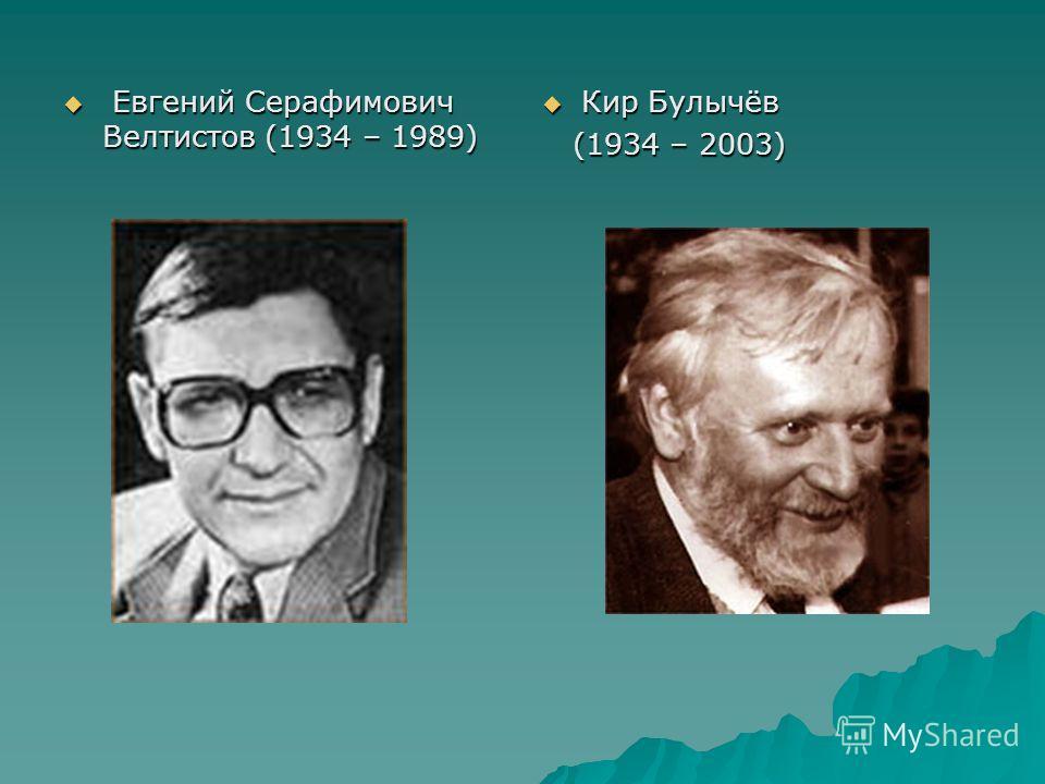 Евгений Серафимович Велтистов (1934 – 1989) Евгений Серафимович Велтистов (1934 – 1989) Кир Булычёв Кир Булычёв (1934 – 2003) (1934 – 2003)