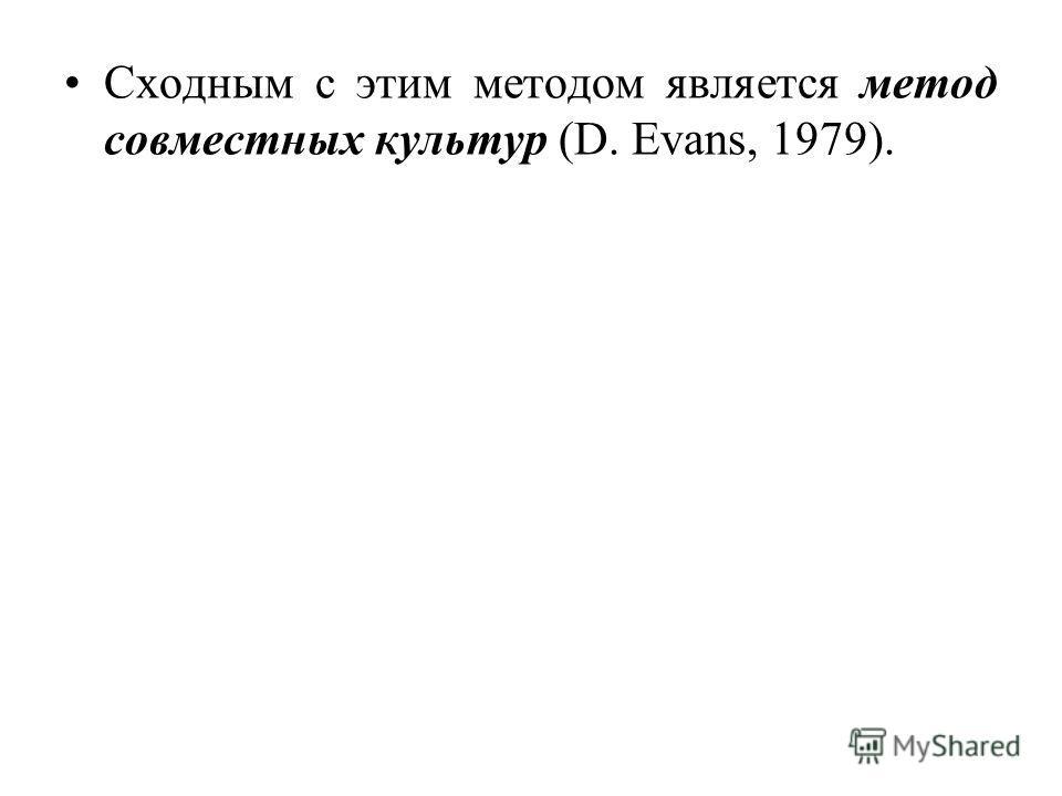 Сходным с этим методом является метод совместных культур (D. Evans, 1979).