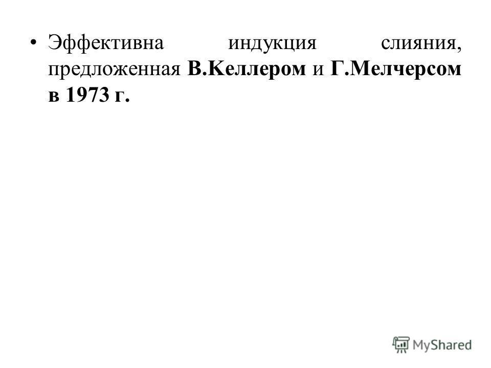 Эффективна индукция слияния, предложенная В.Keллером и Г.Meлчерсом в 1973 г.