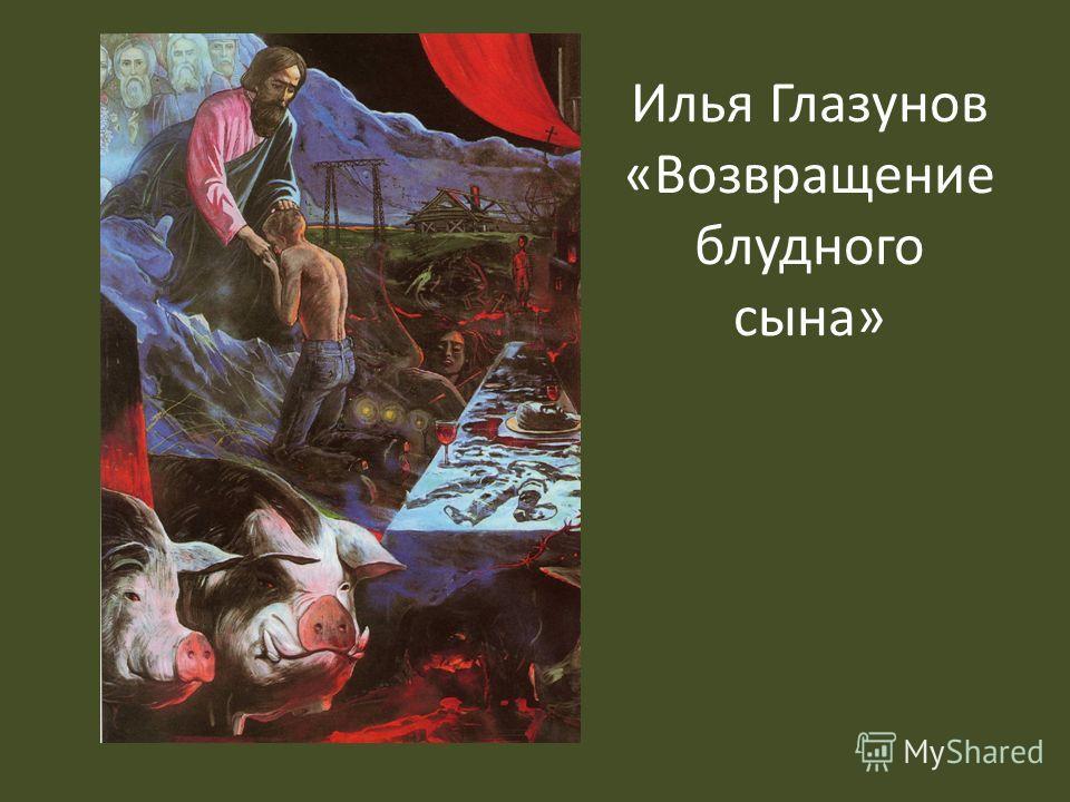 Илья Глазунов «Возвращение блудного сына»