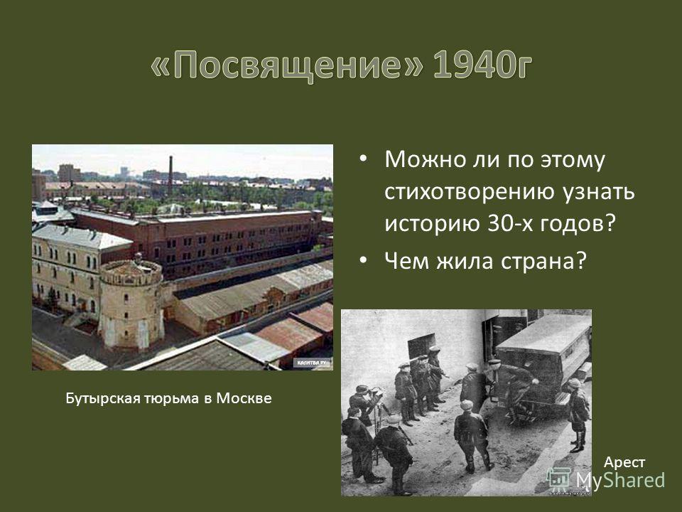 Можно ли по этому стихотворению узнать историю 30-х годов? Чем жила страна? Бутырская тюрьма в Москве Арест