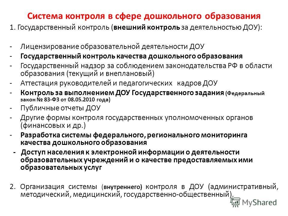 РФ в области образования