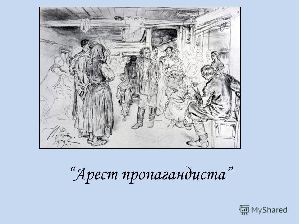 Арест пропагандиста