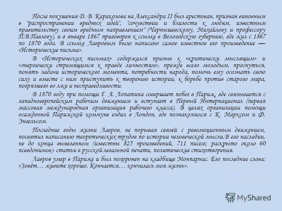 После покушения Д. В. Каракозова на Александра II был арестован, признан виновным в