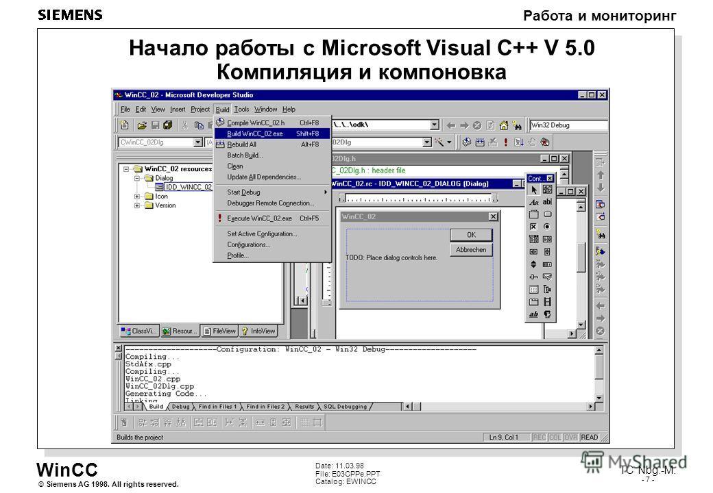 WinCC Работа и мониторинг Siemens AG 1998. All rights reserved.© TC Nbg.-M. - 7 - Date: 11.03.98 File: E03CPPe.PPT Catalog: EWINCC Начало работы с Microsoft Visual C++ V 5.0 Компиляция и компоновка