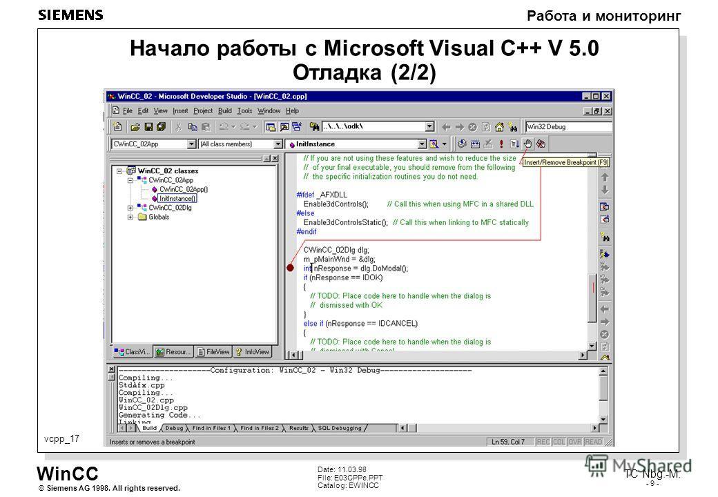 WinCC Работа и мониторинг Siemens AG 1998. All rights reserved.© TC Nbg.-M. - 9 - Date: 11.03.98 File: E03CPPe.PPT Catalog: EWINCC Начало работы с Microsoft Visual C++ V 5.0 Отладка (2/2) vcpp_17