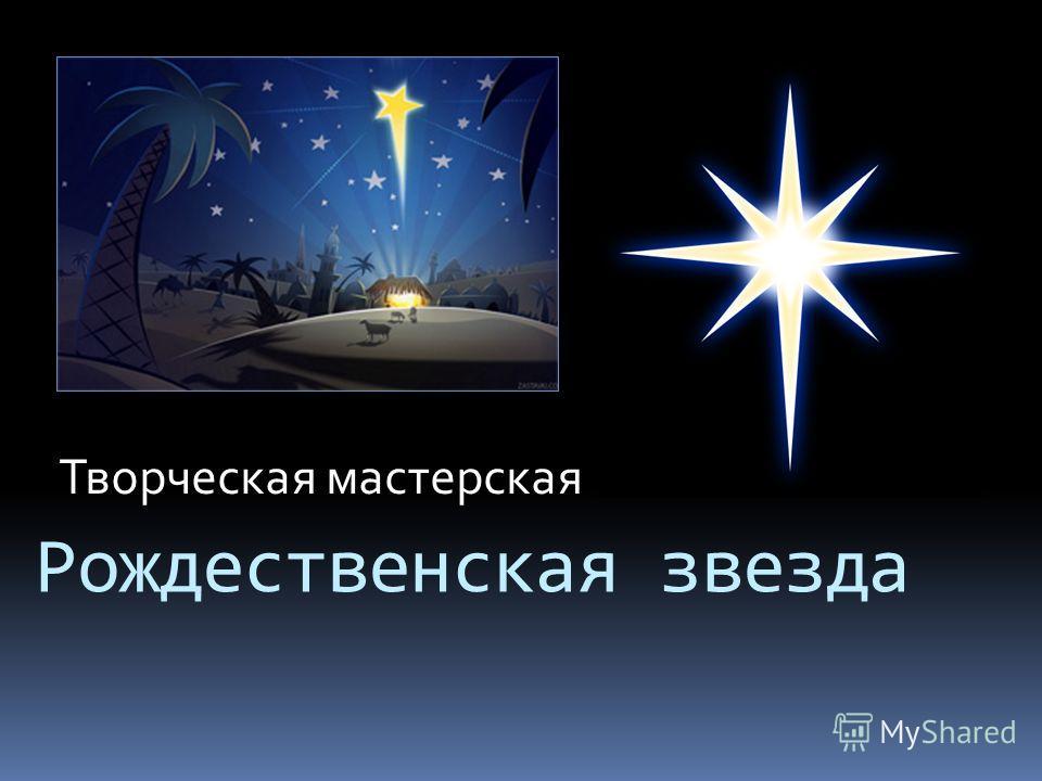 Рождественская звезда Творческая мастерская