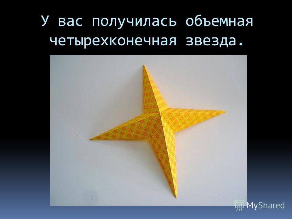 У вас получилась объемная четырехконечная звезда.