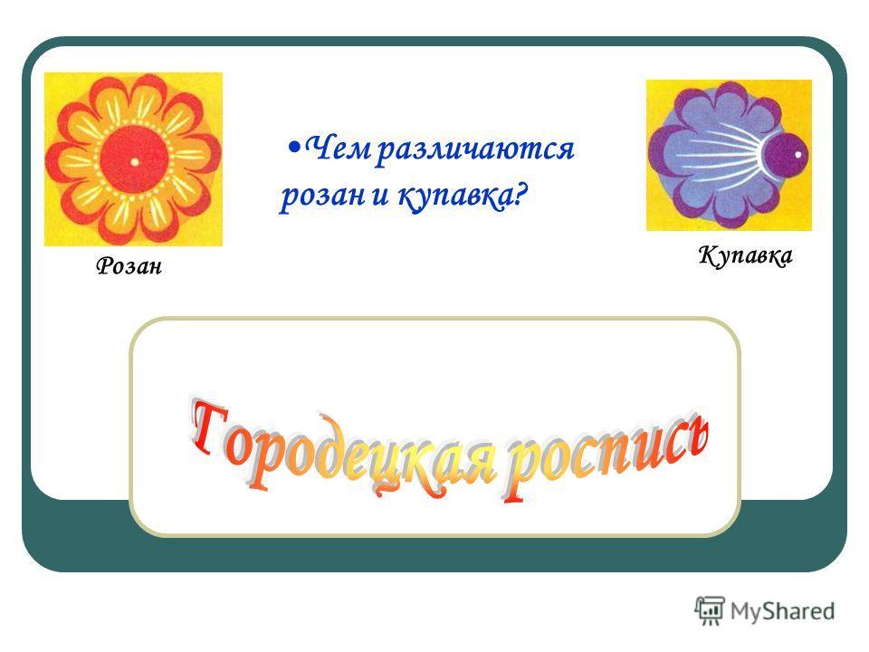 Розан Купавка Чем различаются розан и купавка?