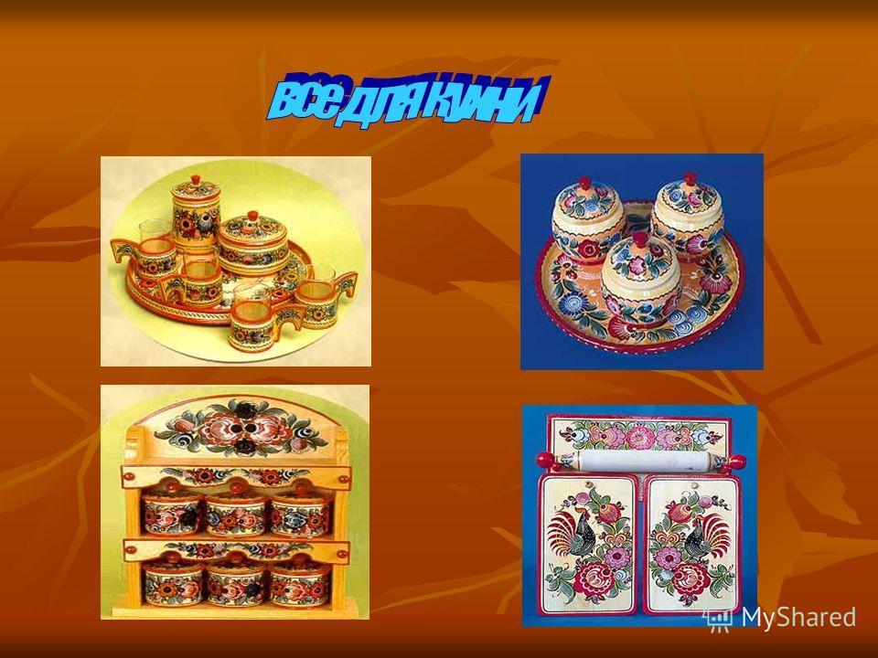 Сегодня городецкая роспись украшает ларцы,шкатулки, панно, кухонную утварь, игрушки и даже мебель.
