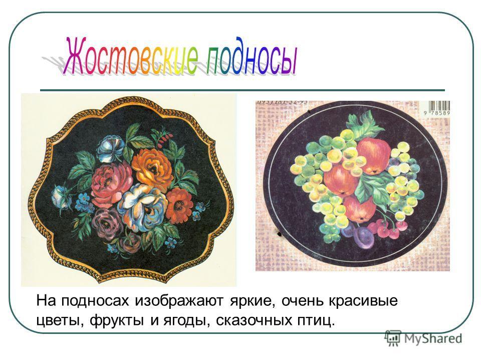 Жостовская роспись является одним из наиболее ярких примеров русских народных промыслов