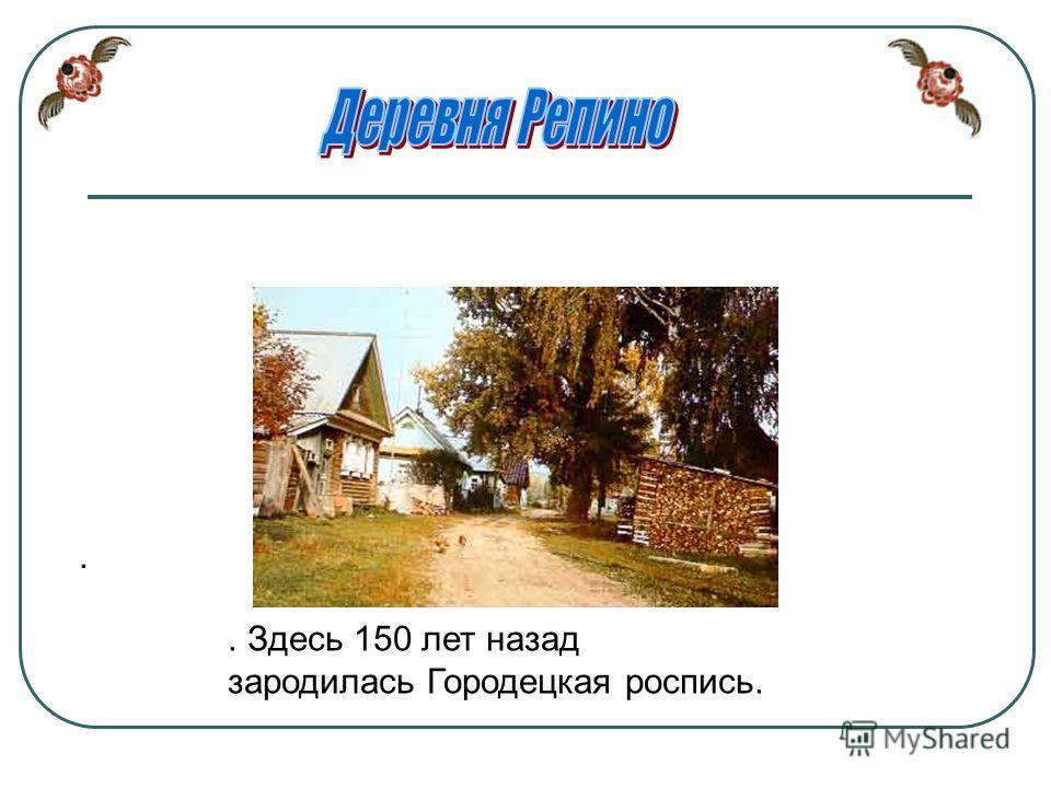 Городецкая роспись Есть на реке Волге старинный русский городок широко известный сегодня своей характерной росписью по дереву-это Городец.