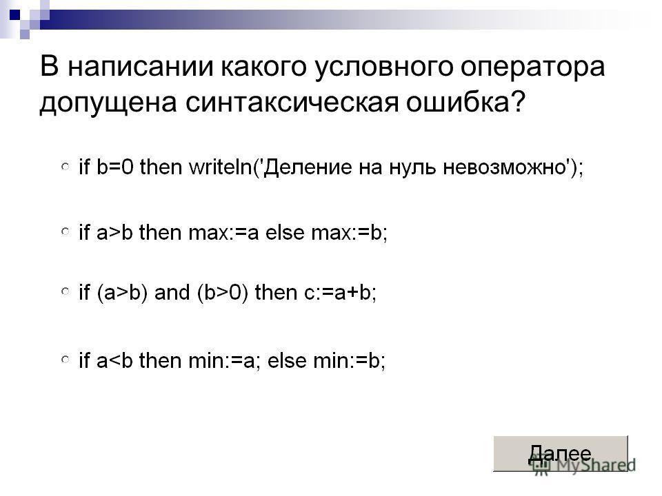 В написании какого условного оператора допущена синтаксическая ошибка?