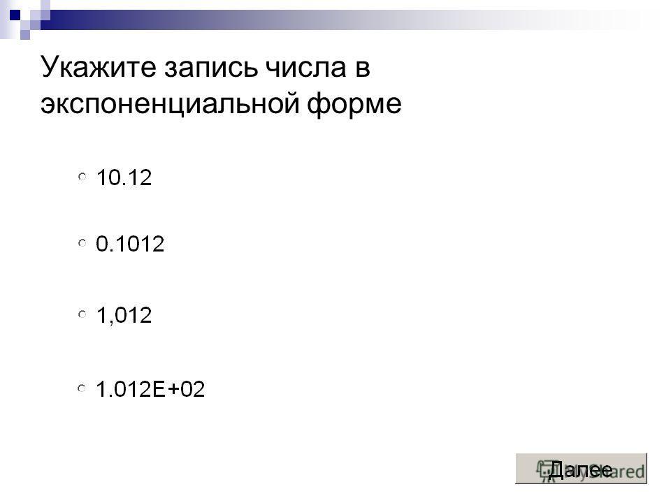 Укажите запись числа в экспоненциальной форме