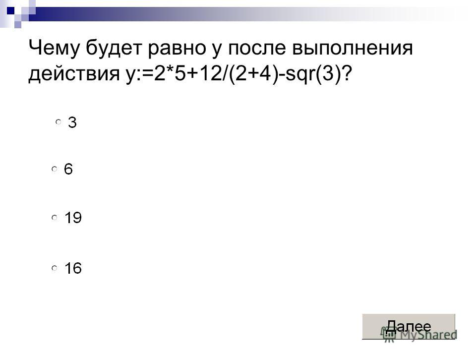 Чему будет равно y после выполнения действия y:=2*5+12/(2+4)-sqr(3)?