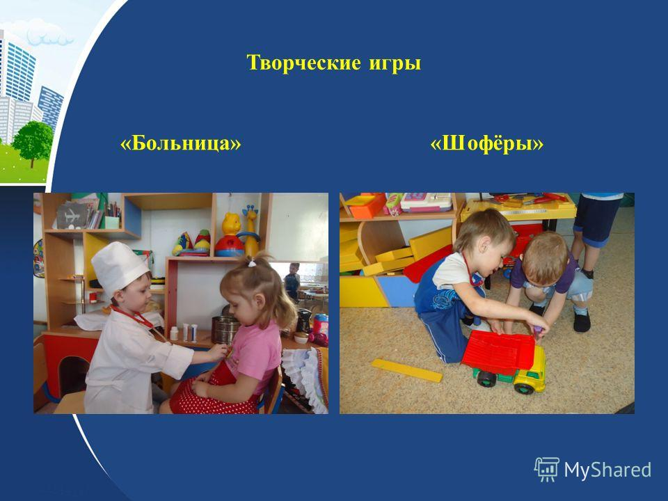 Творческие игры «Больница»«Шофёры»