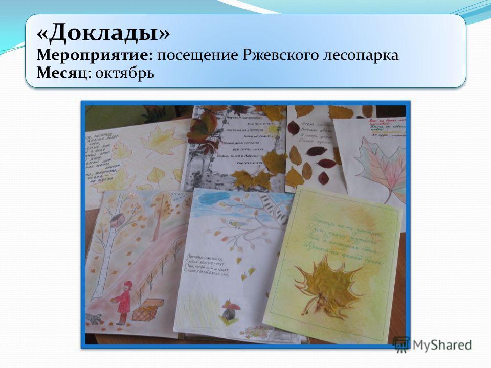 «Доклады» Мероприятие: посещение Ржевского лесопарка Месяц: октябрь
