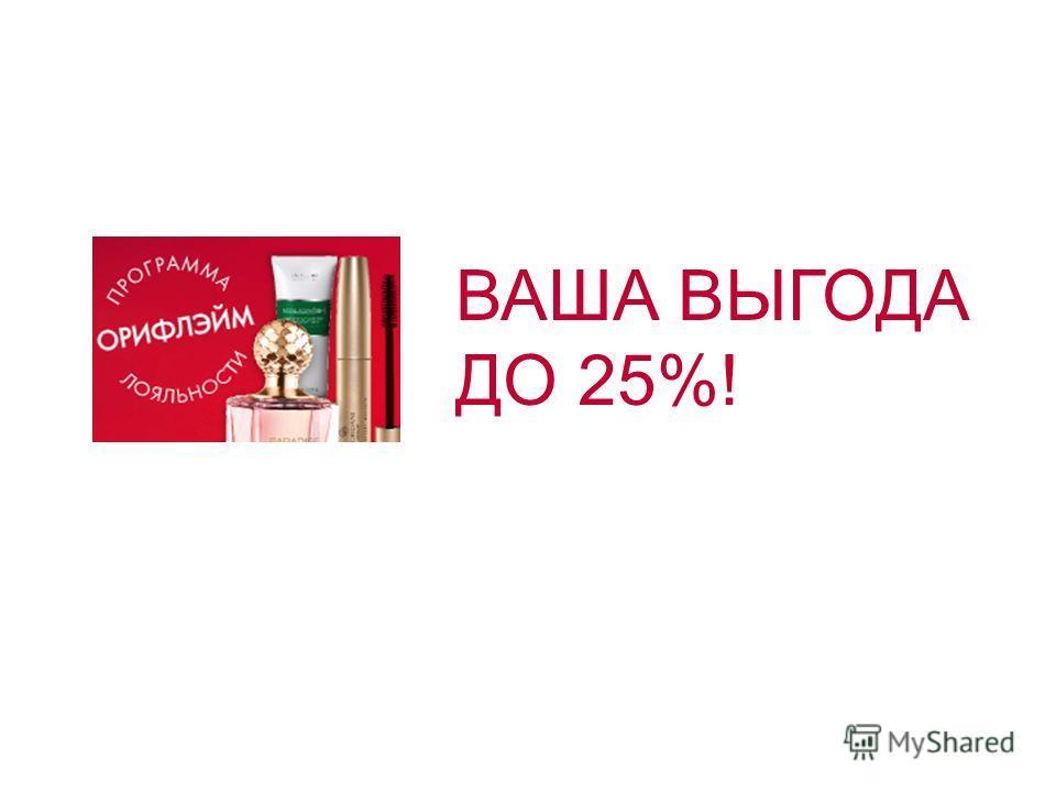 ВАША ВЫГОДА ДО 25%!