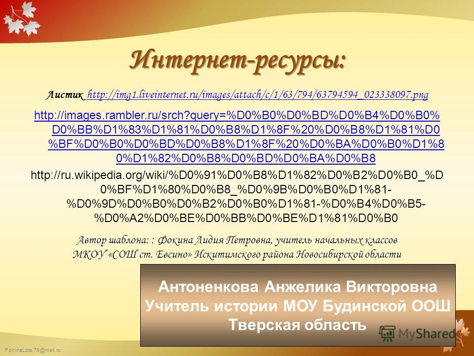 FokinaLida.75@mail.ru Интернет-ресурсы: Листик http://img1.liveinternet.ru/images/attach/c/1/63/794/63794594_023338097. png http://img1.liveinternet.ru/images/attach/c/1/63/794/63794594_023338097. png http://images.rambler.ru/srch?query=%D0%B0%D0%BD%