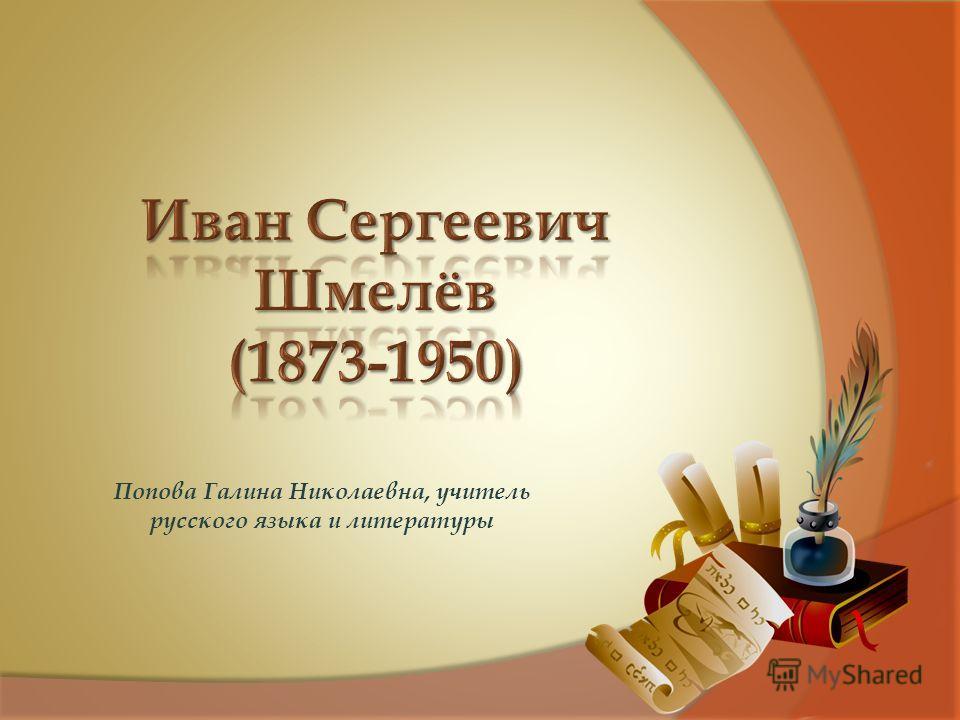 Попова Галина Николаевна, учитель русского языка и литературы