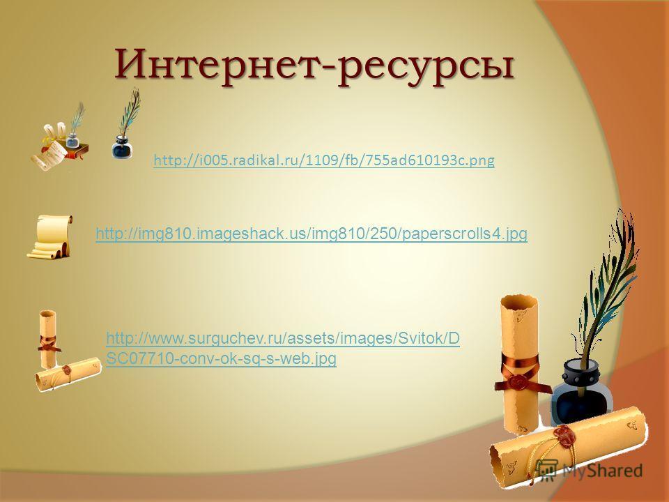 Интернет-ресурсы http://i005.radikal.ru/1109/fb/755ad610193c.png http://www.surguchev.ru/assets/images/Svitok/D SC07710-conv-ok-sq-s-web.jpg http://img810.imageshack.us/img810/250/paperscrolls4.jpg