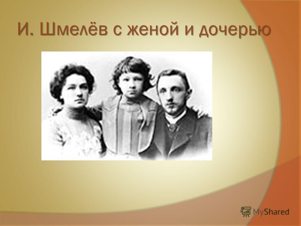 И. Шмелёв с женой и дочерью