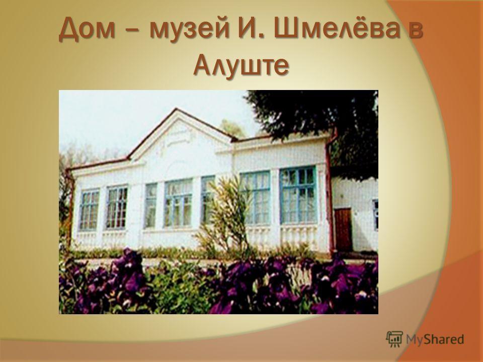Дом – музей И. Шмелёва в Алуште