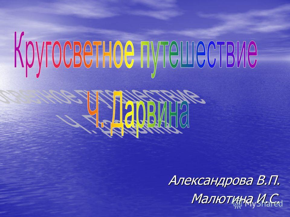 Александрова В.П. Малютина И.С.