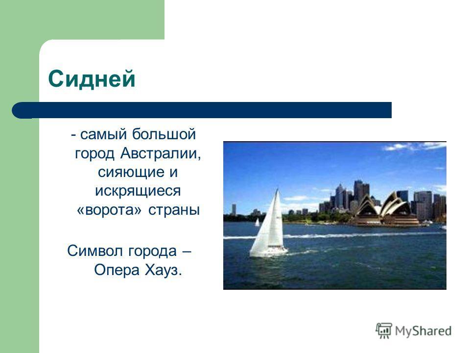 Сидней - самый большой город Австралии, сияющие и искрящиеся «ворота» страны Символ города – Опера Хауз.