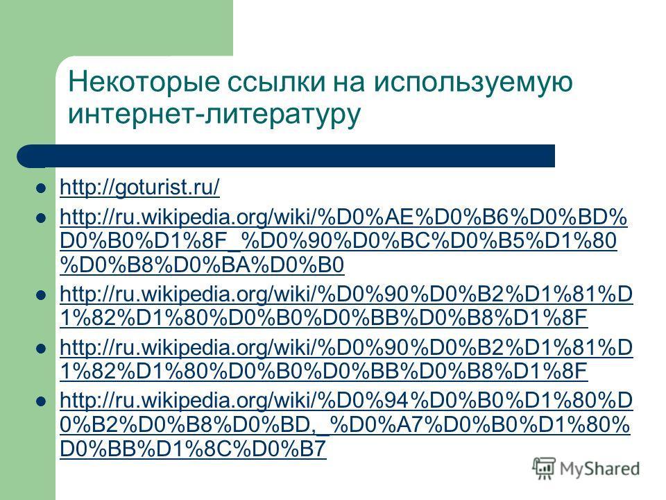 Некоторые ссылки на используемую интернет-литературу http://goturist.ru/ http://ru.wikipedia.org/wiki/%D0%AE%D0%B6%D0%BD% D0%B0%D1%8F_%D0%90%D0%BC%D0%B5%D1%80 %D0%B8%D0%BA%D0%B0 http://ru.wikipedia.org/wiki/%D0%AE%D0%B6%D0%BD% D0%B0%D1%8F_%D0%90%D0%B