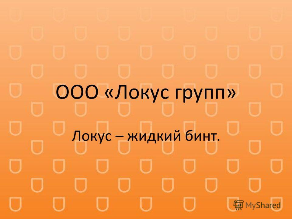 ООО «Локус групп» Локус – жидкий бинт.