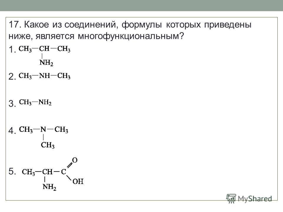 17. Какое из соединений, формулы которых приведены ниже, является многофункциональным? 1. 2. 3. 4. 5.