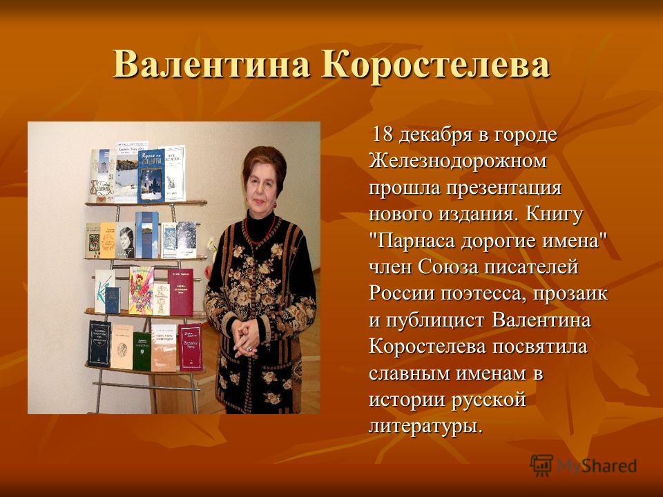 Валентина Коростелева 18 декабря в городе Железнодорожном прошла презентация нового издания. Книгу