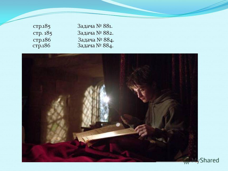 стр.185 Задача 881. стр. 185 Задача 882. стр.186 Задача 884.
