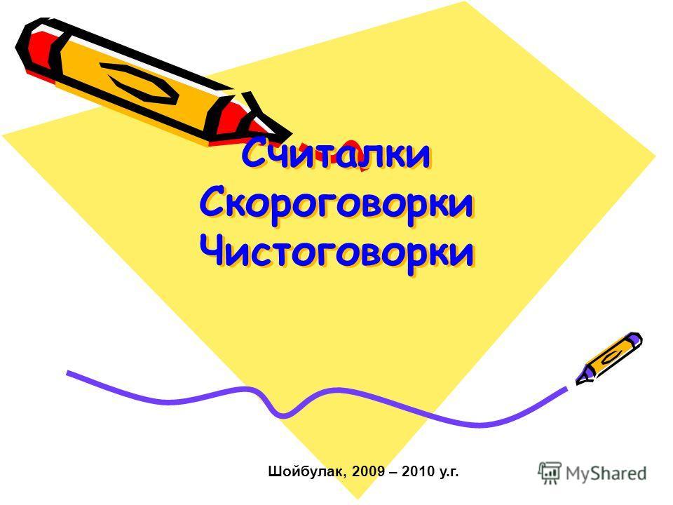 Шойбулак, 2009 – 2010 у.г. Считалки Скороговорки Чистоговорки