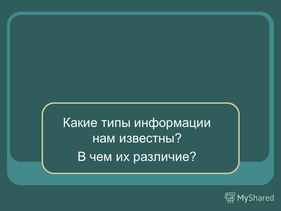 Ответ: с помощью органов чувств.