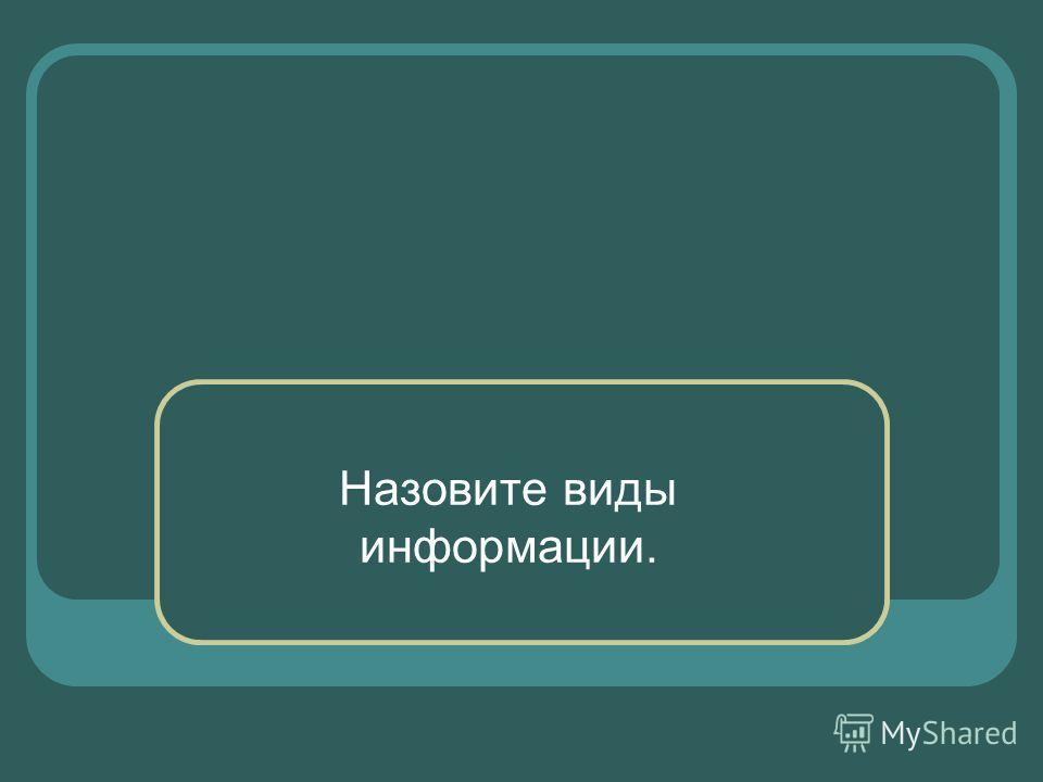 Ответ: информация может быть дискретной и непрерывной. Пример: дискретной информации – книга, непрерывной – телевизионная программа передач.