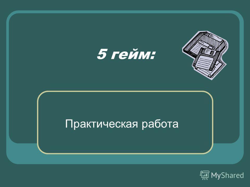 У Р А ! ФИЗКУЛЬТМИНУТКА.