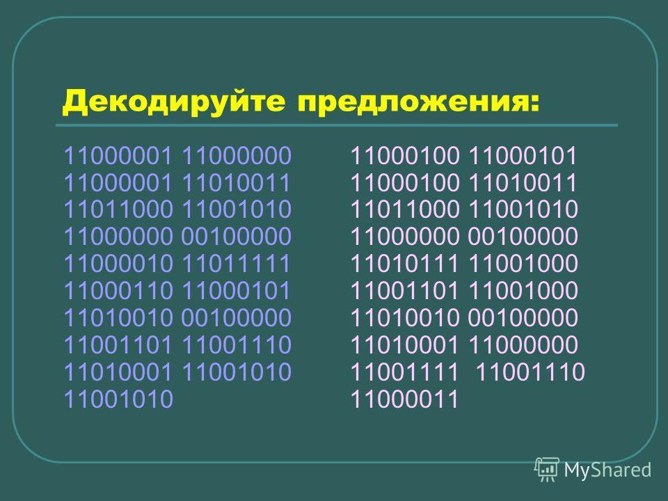 Компьютер Дисплей Найти двоичный код числа 19 10 ? Какому десятичному числу соответствует двоичный код 1010110 2 Найти двоичный код числа 23 10 ? Какому десятичному числу соответствует двоичный код 1100110 2