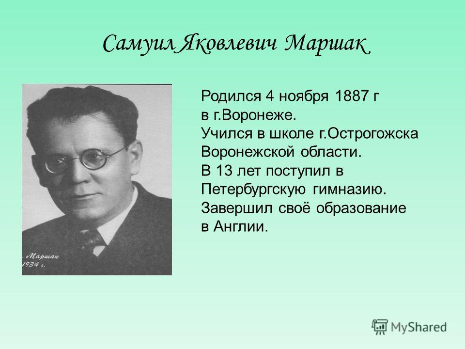 Родился 4 ноября 1887 г в г.Воронеже. Учился в школе г.Острогожска Воронежской области. В 13 лет поступил в Петербургскую гимназию. Завершил своё образование в Англии.